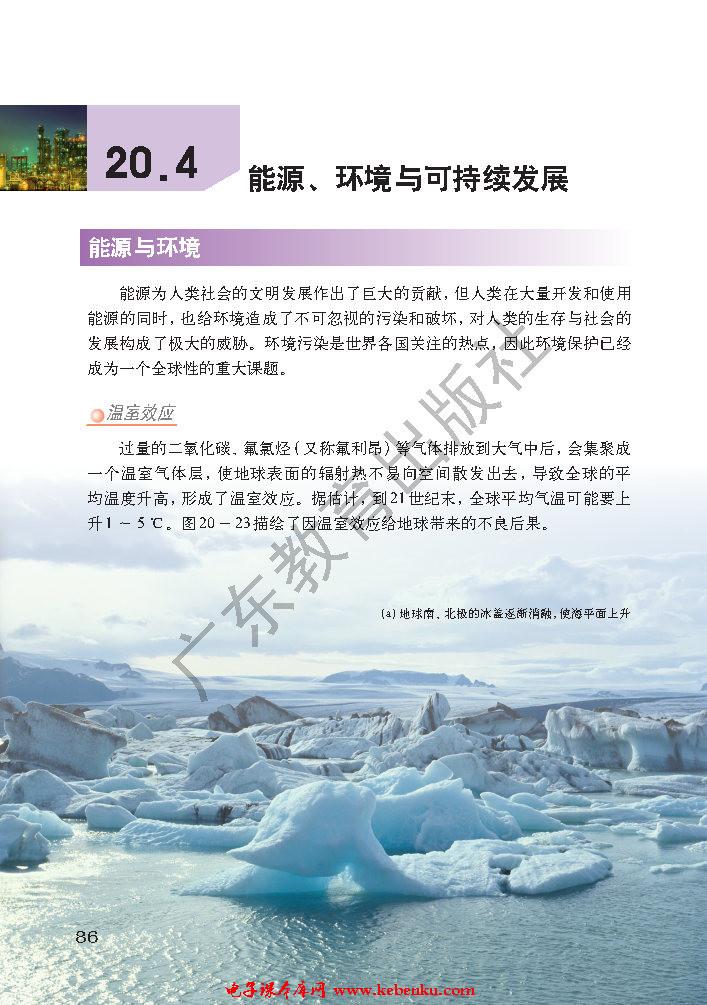 「20」.4 能源、环境与可持续发展