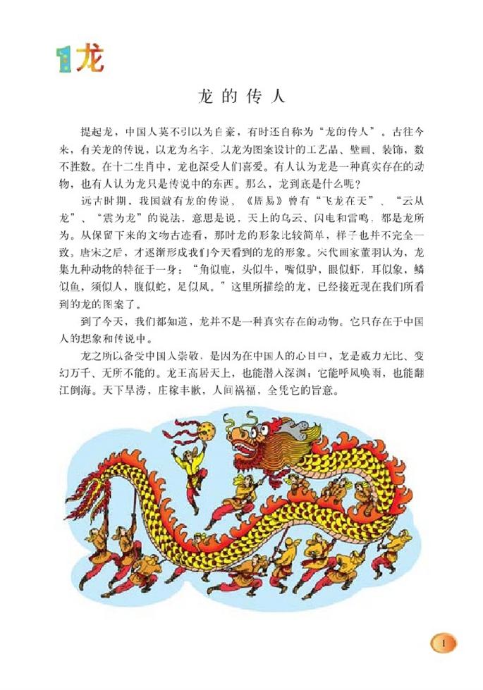 北师大版小学五年级语文下册