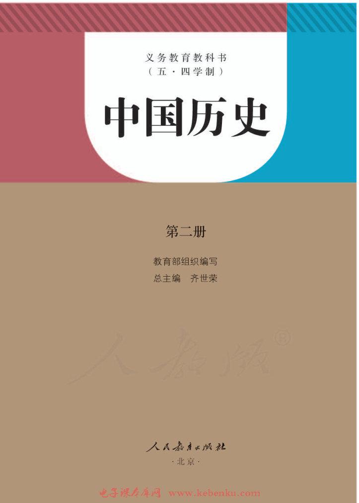 七年级历史中国历史第二册(五四制)