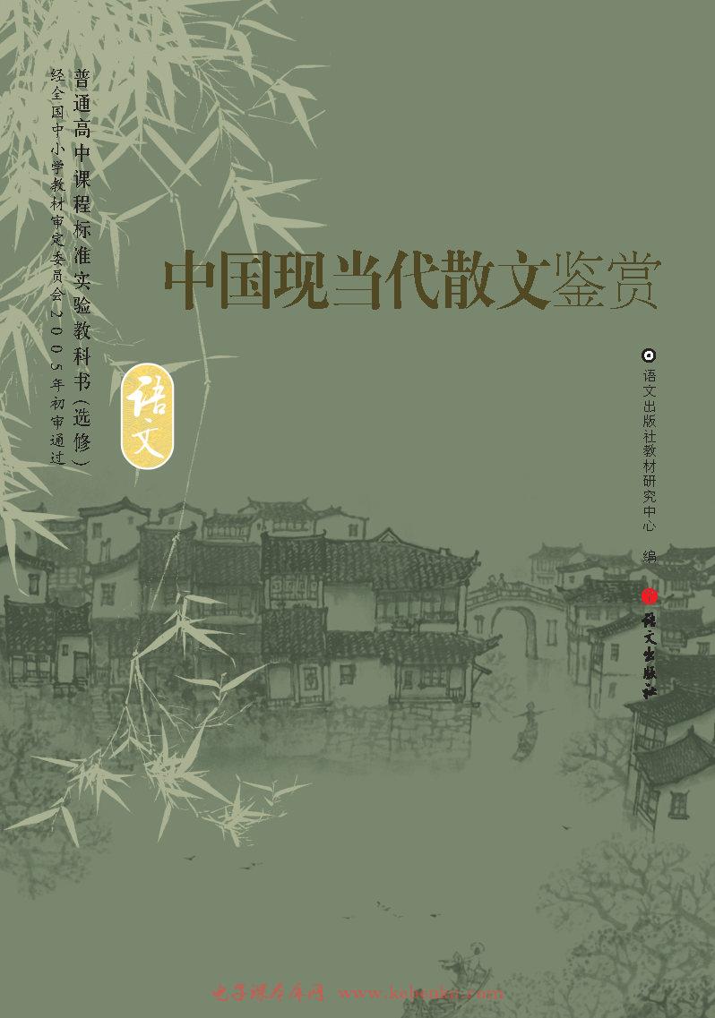 语文版高三语文选修(中国现当代散文鉴赏)