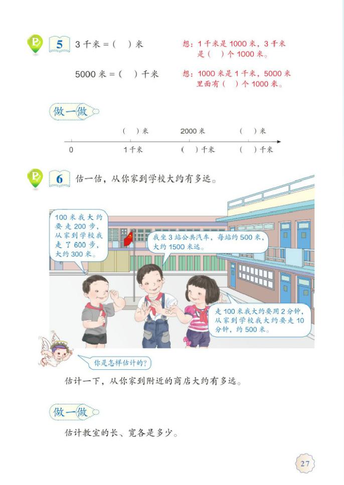 千米的认识(2)
