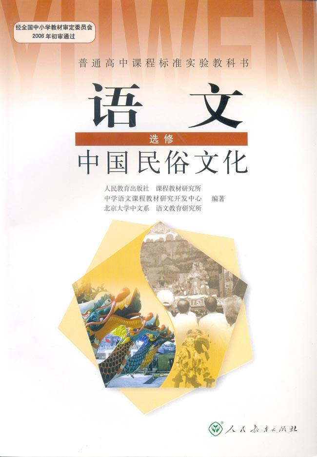 高三语文中国民俗文化