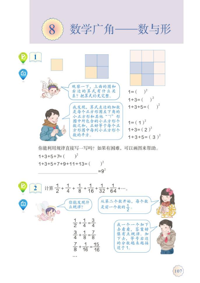 「8」.数学广角——数与行