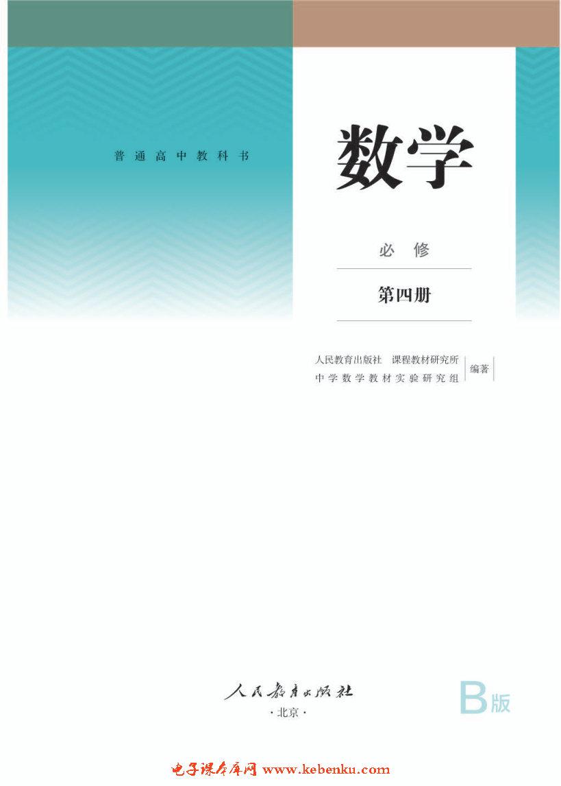 人教版高二数学必修第四册(2019B版)