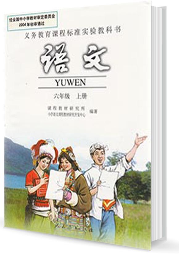 人教版六年级语文上册