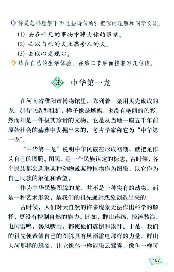 「3」.中华第一龙