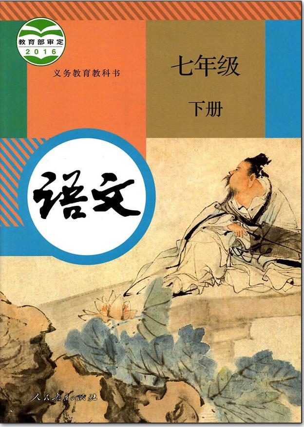 七年级(初一)语文下册教材(部编版2016)