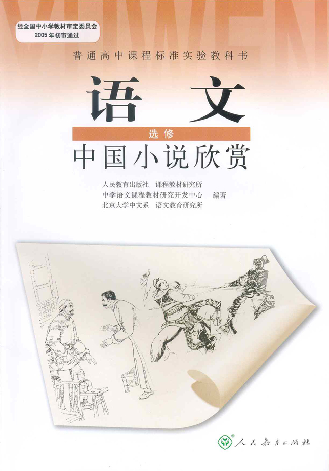 高三语文中国小说欣赏