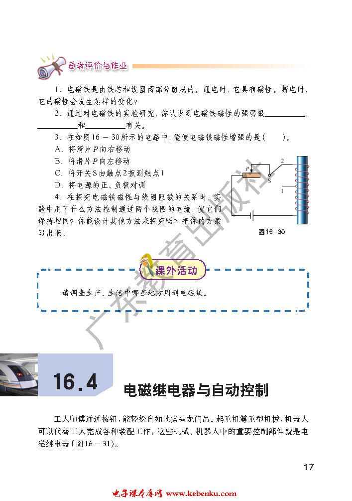 「16」.4 电磁继电器与自动控制