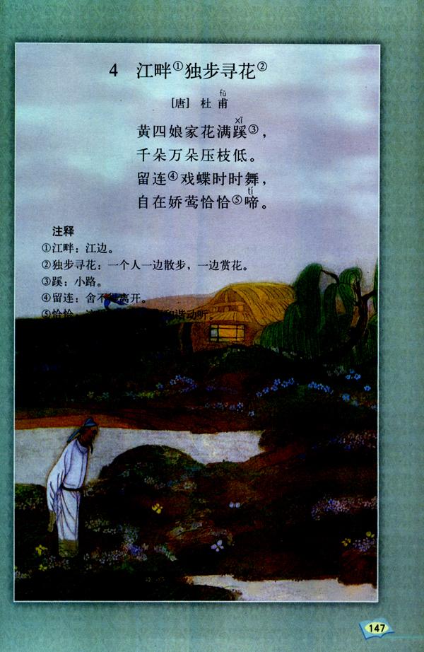 「4」.江畔独步寻花