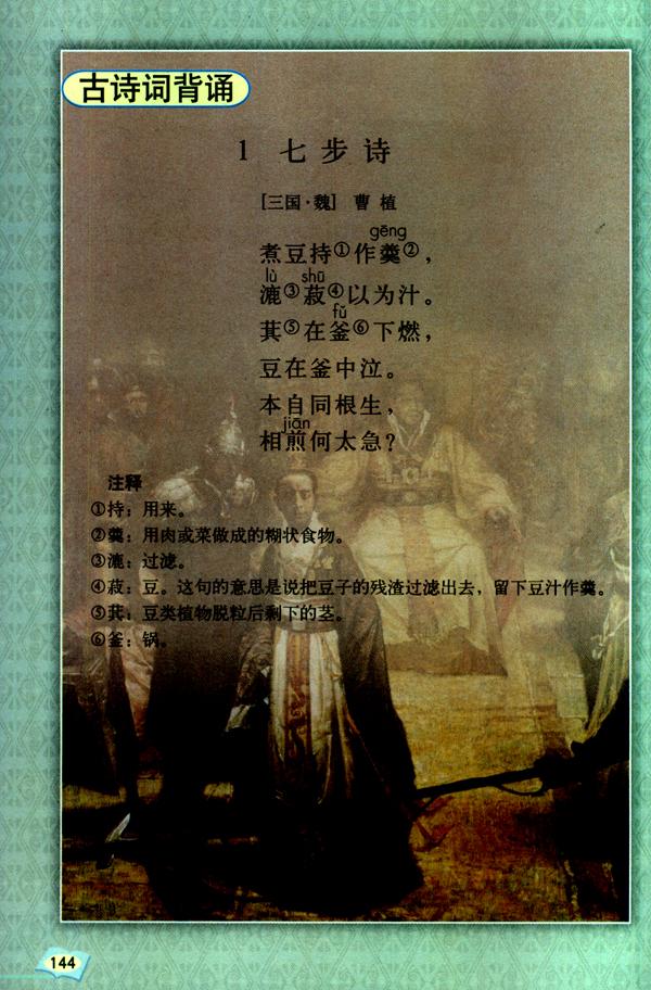 「1」.七步诗
