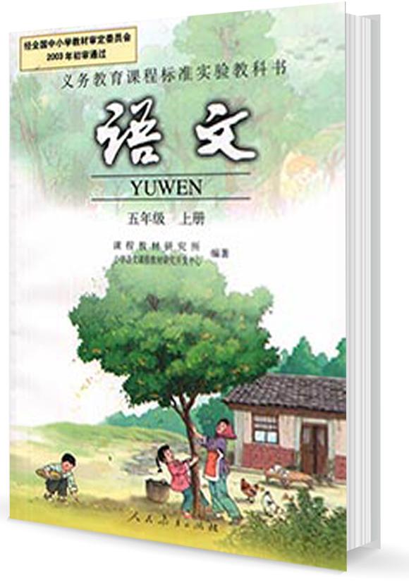 人教版五年级语文上册