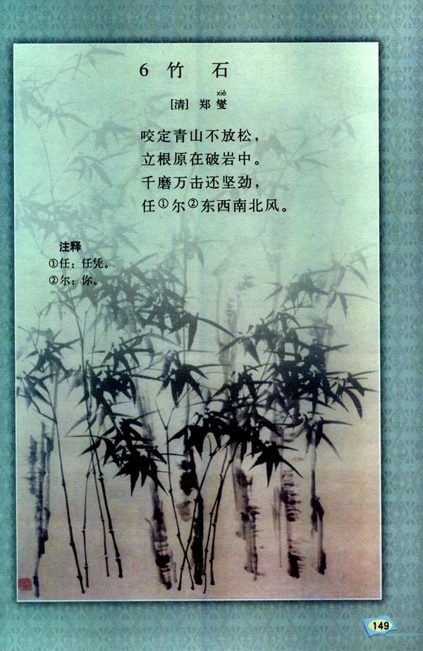 「6」.竹石