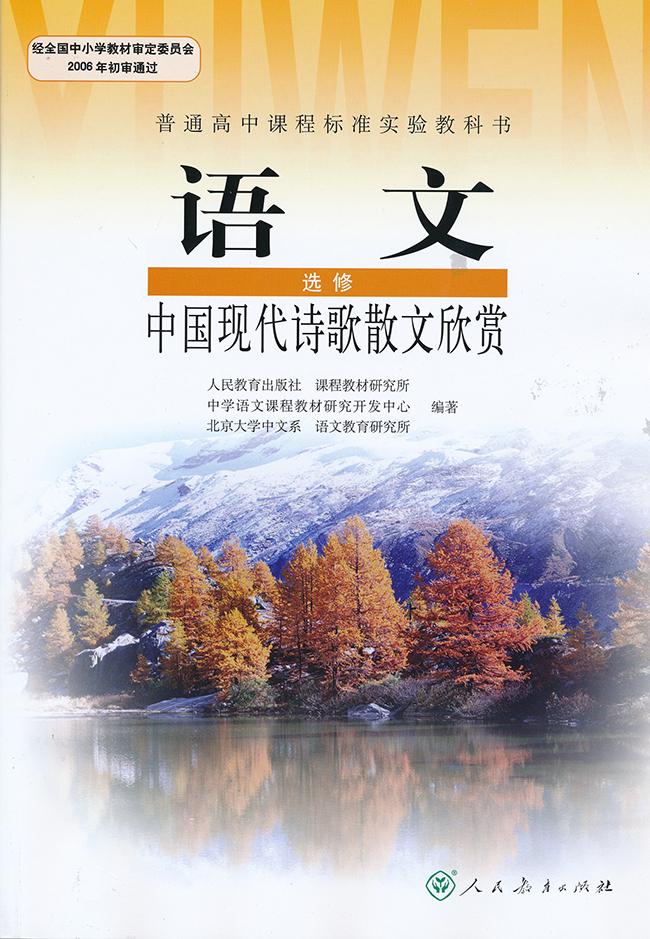 高三语文中国现代诗歌散文欣赏