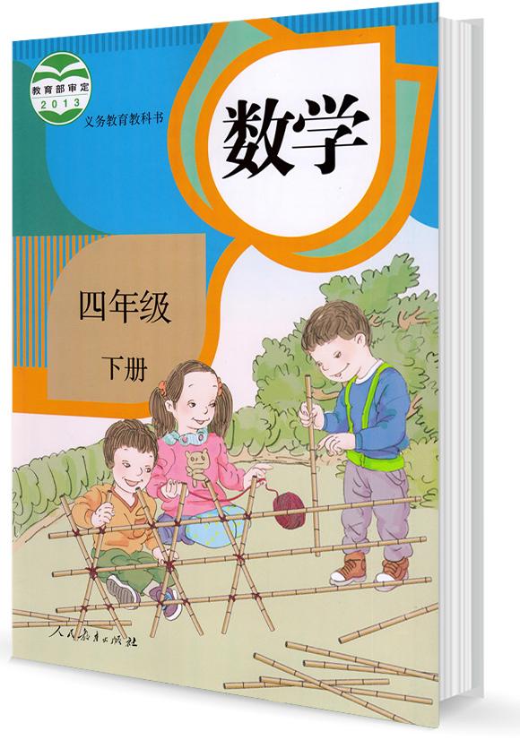 部编版四年级数学下册