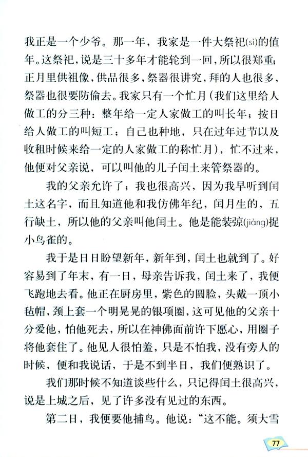 「17」.少年闰土(2)