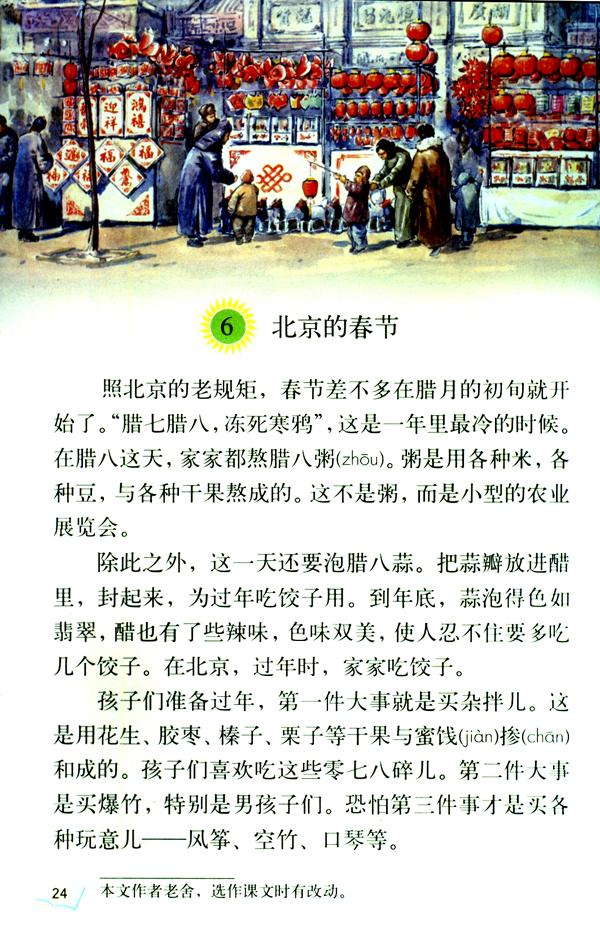 「6」.北京的春节