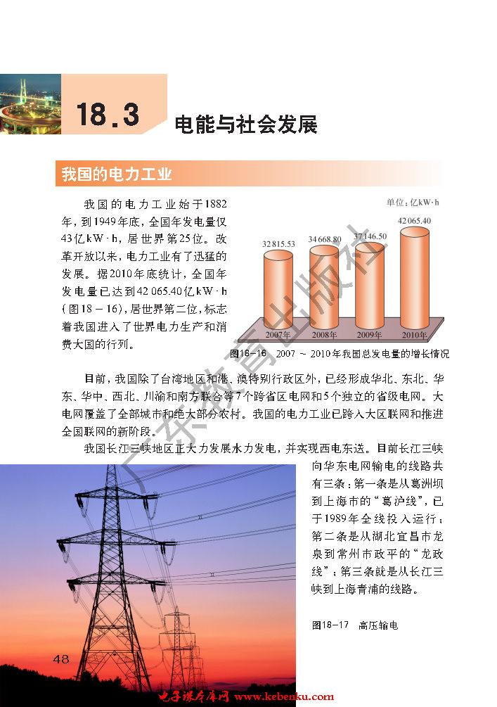 「18」.3 电能与社会发展