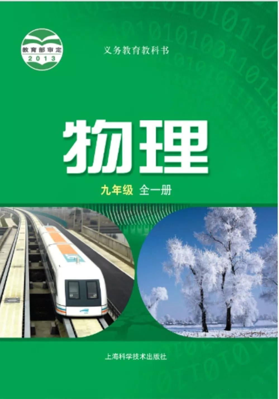 沪科版九年级物理全册(新版)