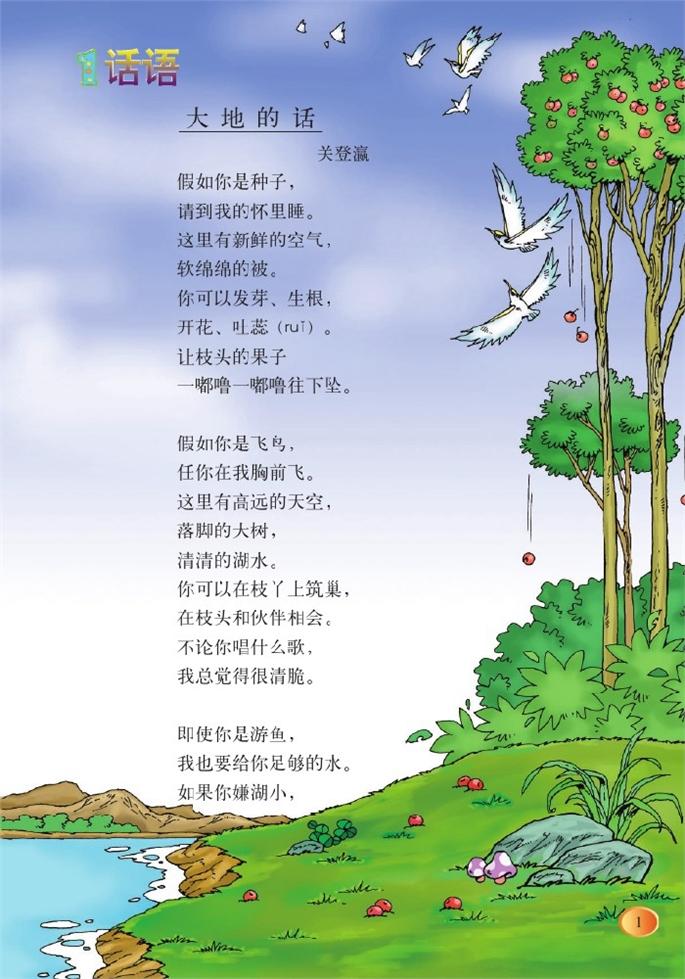 北师大版小学四年级语文下册