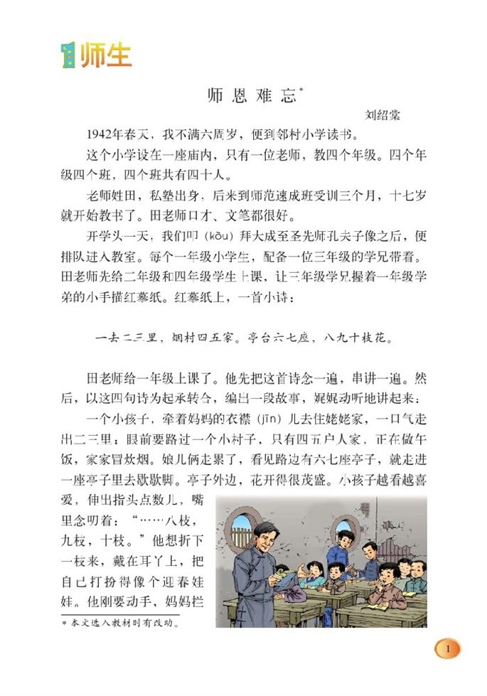 北师大版小学四年级语文上册