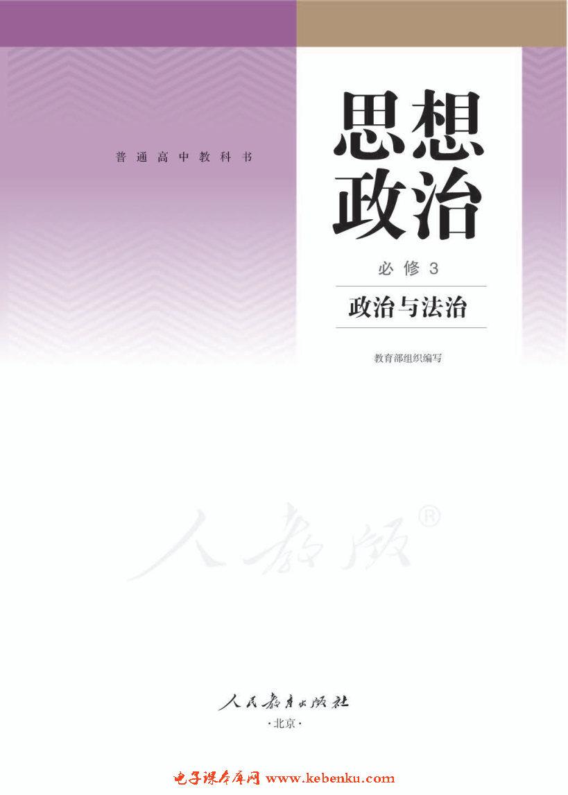 人教版高一思想政治必修3(2019版政治与法治)