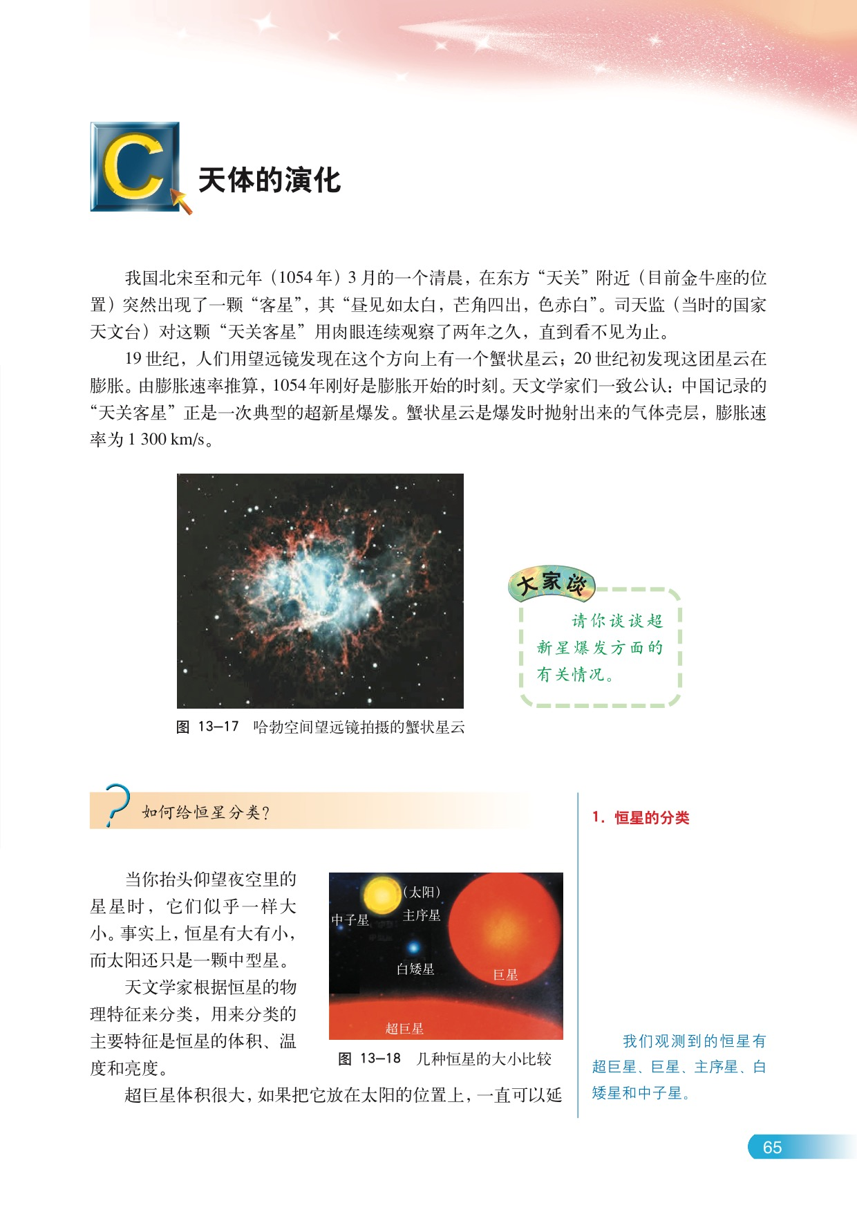 C.天体的演化