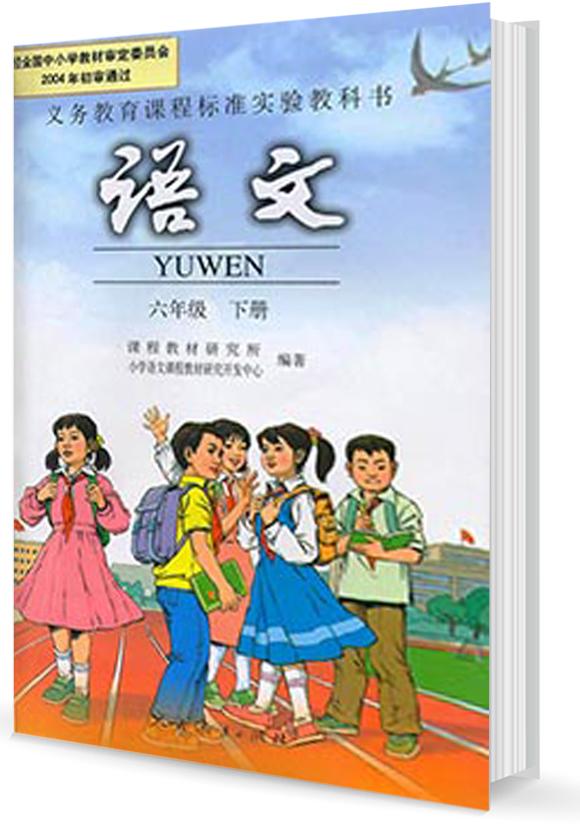 人教版六年级语文下册