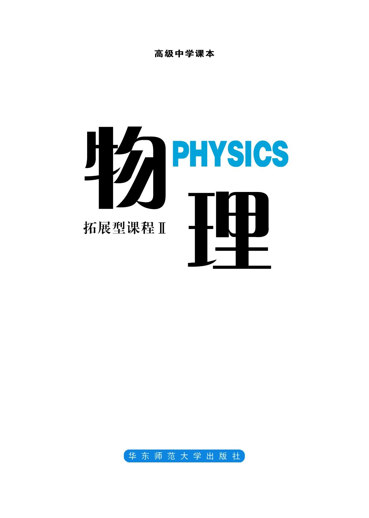 沪科版高三物理下册