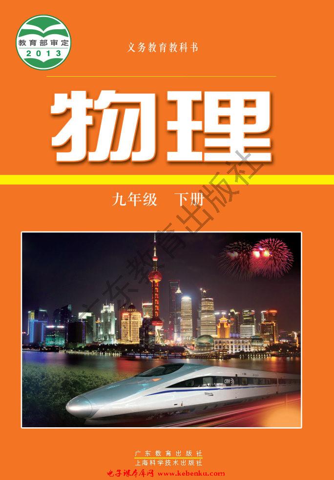 沪科版九年级物理下册(沪科粤教版)