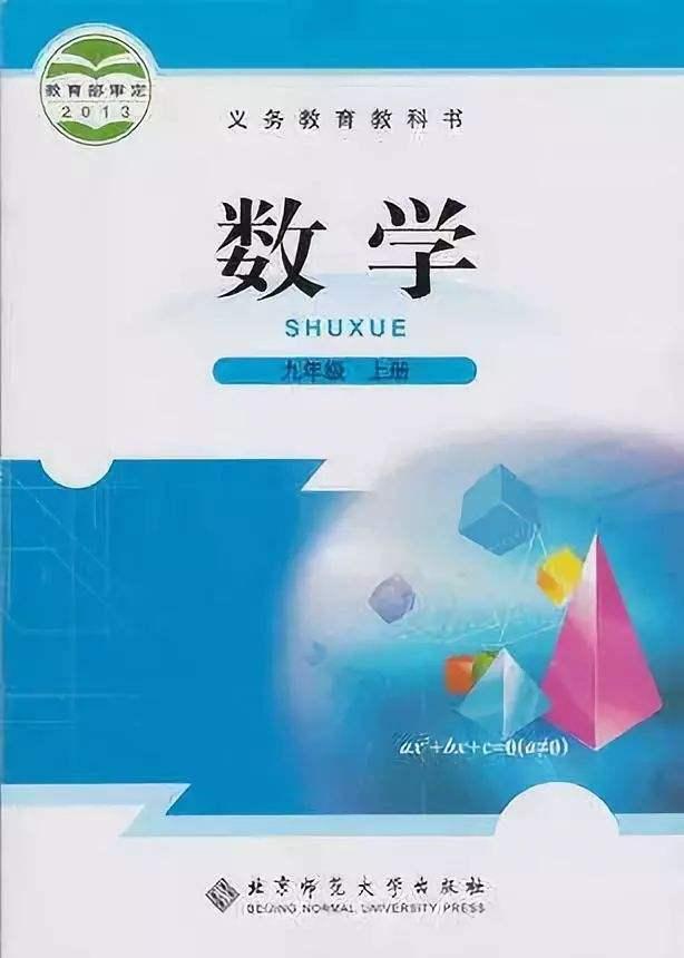北师大版九年级数学上册