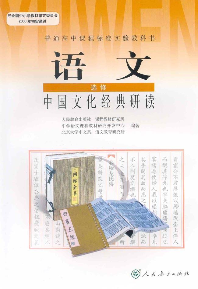 高三语文中国文化经典研读