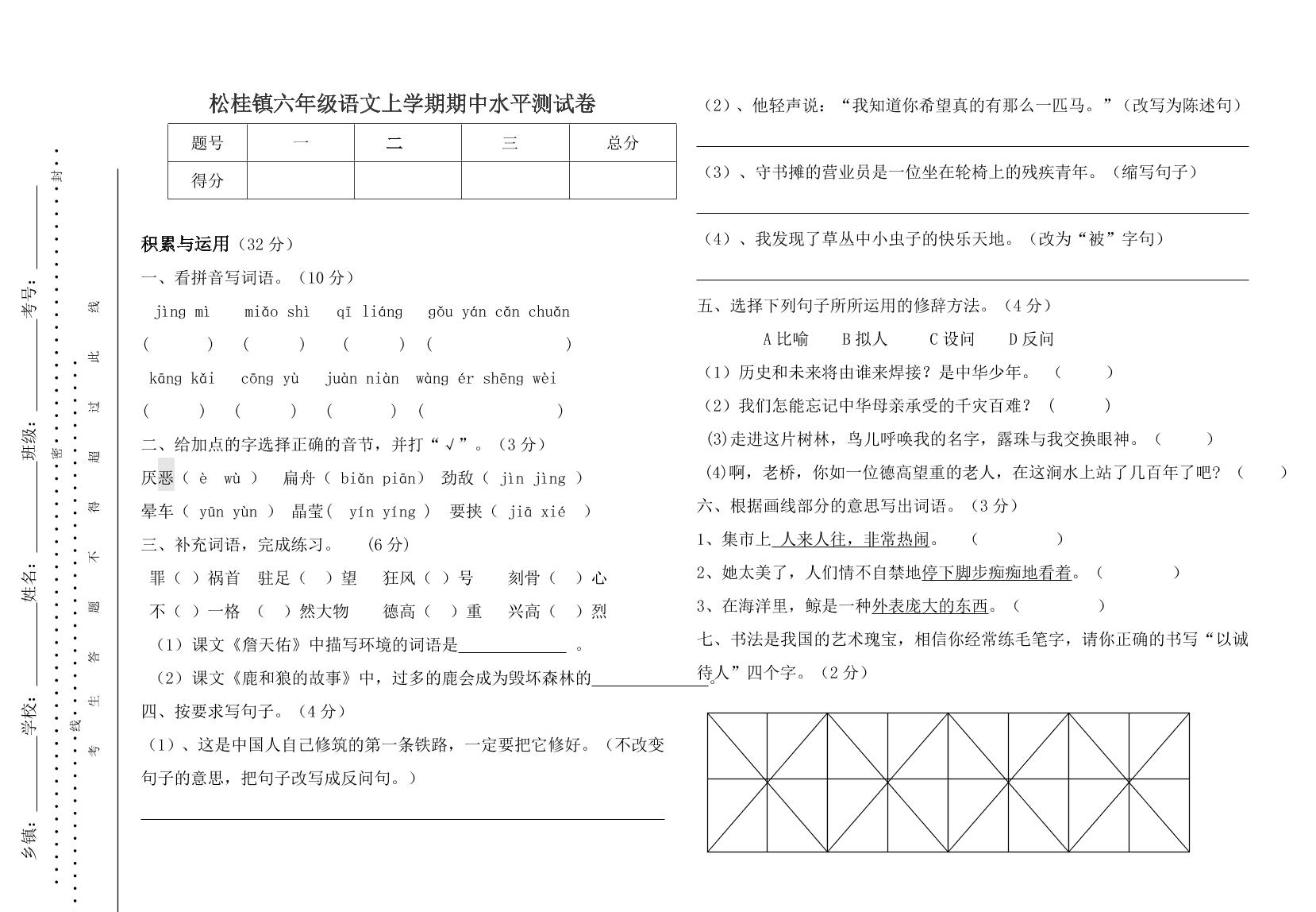松桂镇六年级语文上学期期中水平测试卷