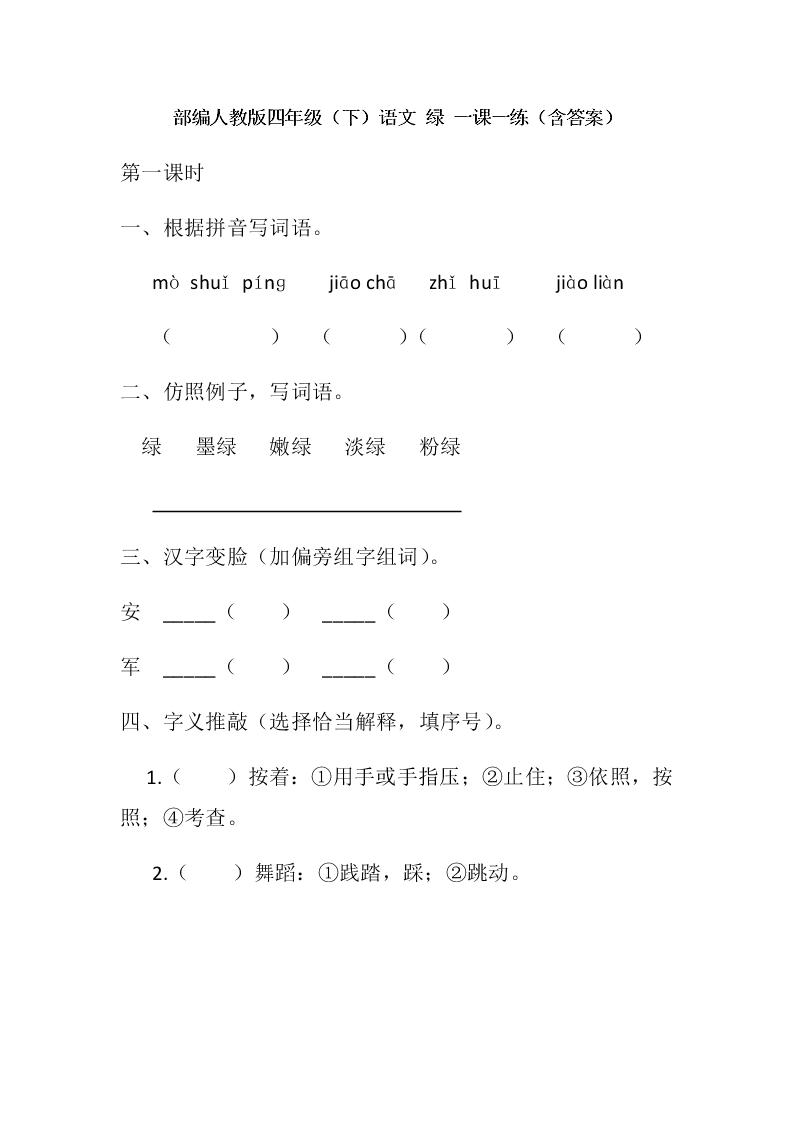 部编人教版四年级(下)语文 绿 一课一练(含答案)
