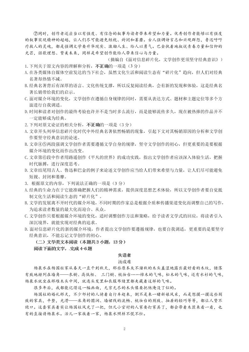 江苏省扬州市2019-2020高二语文下学期期末调研试题(Word版附答案)