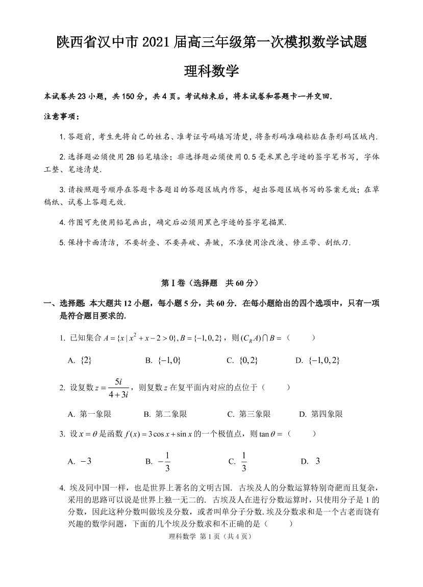 陕西省汉中市2021届高三数学(理)上学期一模试题(附答案Word版)