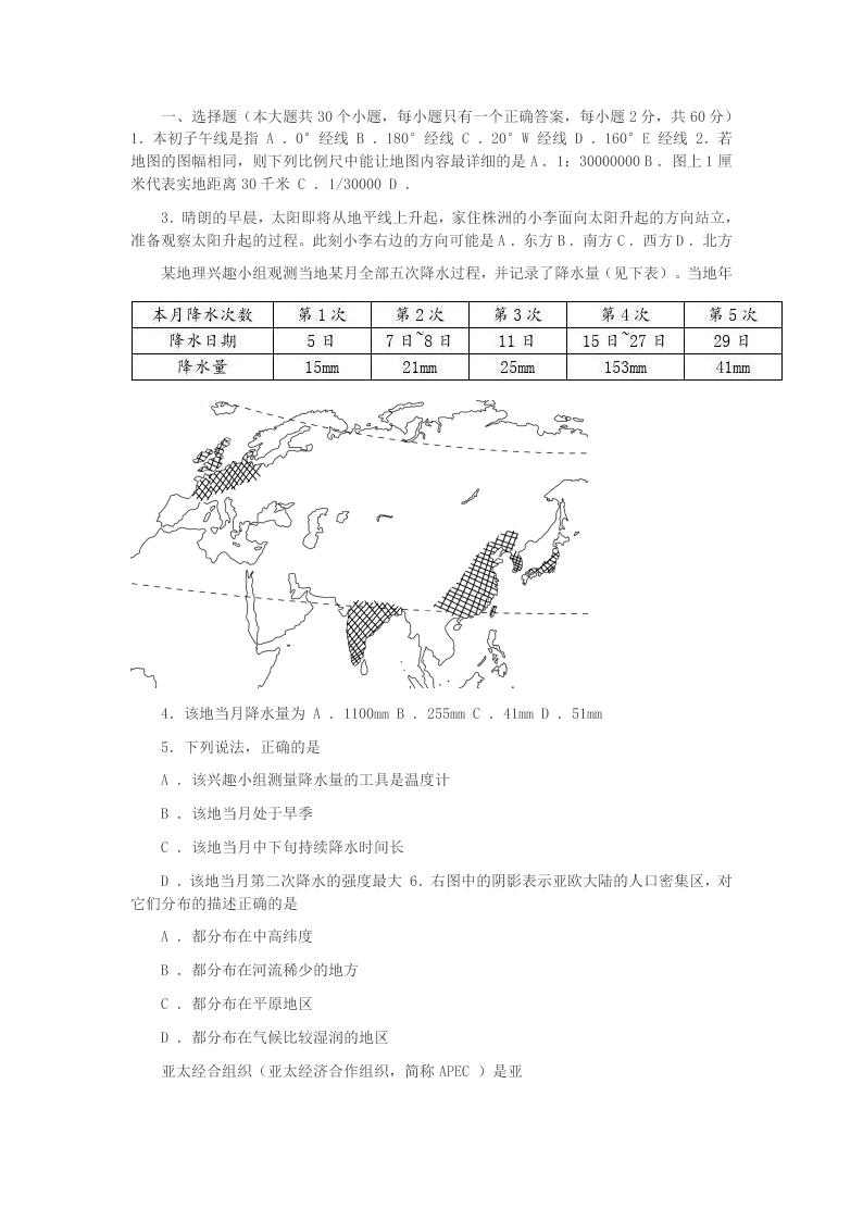 2020年湖南省株洲市中考地理试卷
