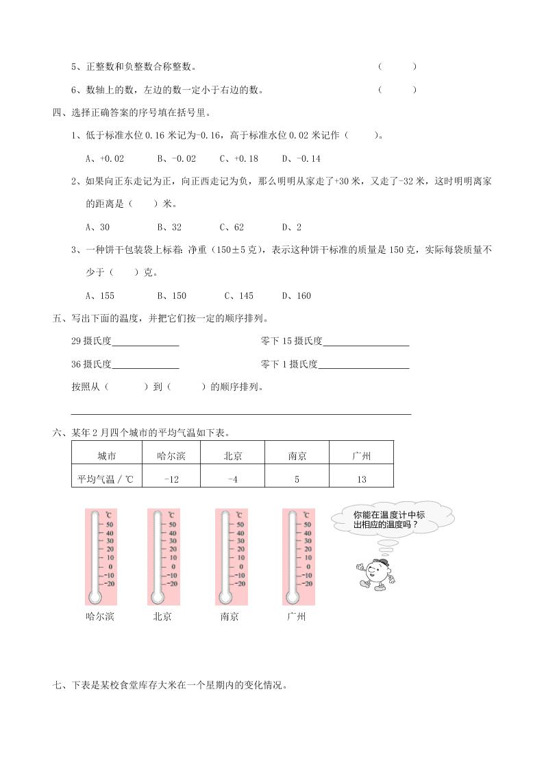 五年级数学下册专项复习数与代数第一组生活中的负数(冀教版)