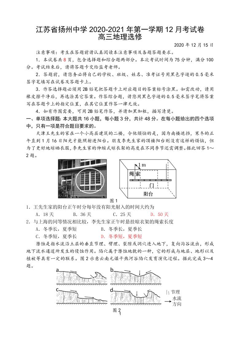 江苏省扬州中学2021届高三地理12月月考试题(附答案Word版)