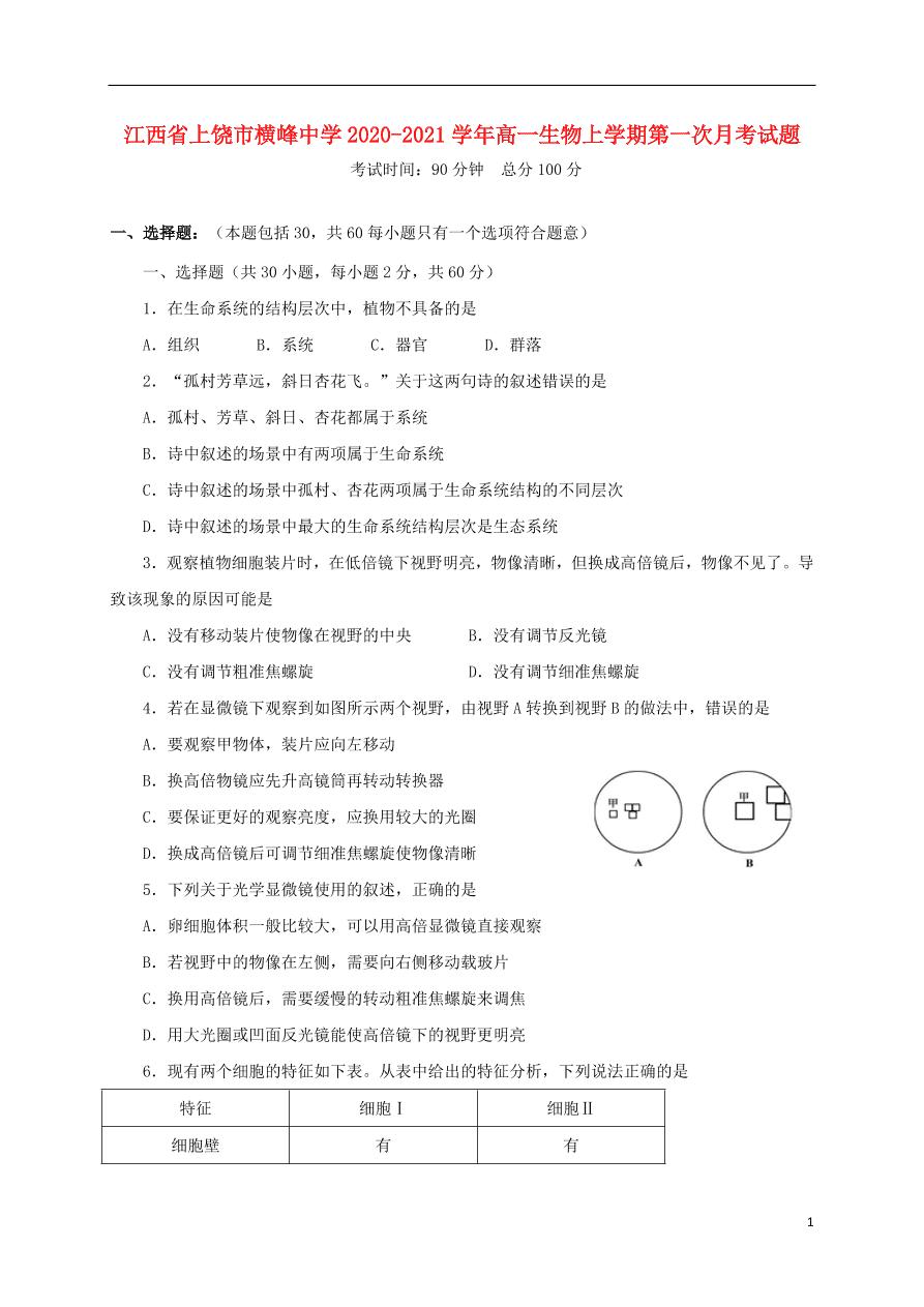 江西省上饶市横峰中学2020-2021学年高一生物上学期第一次月考试题