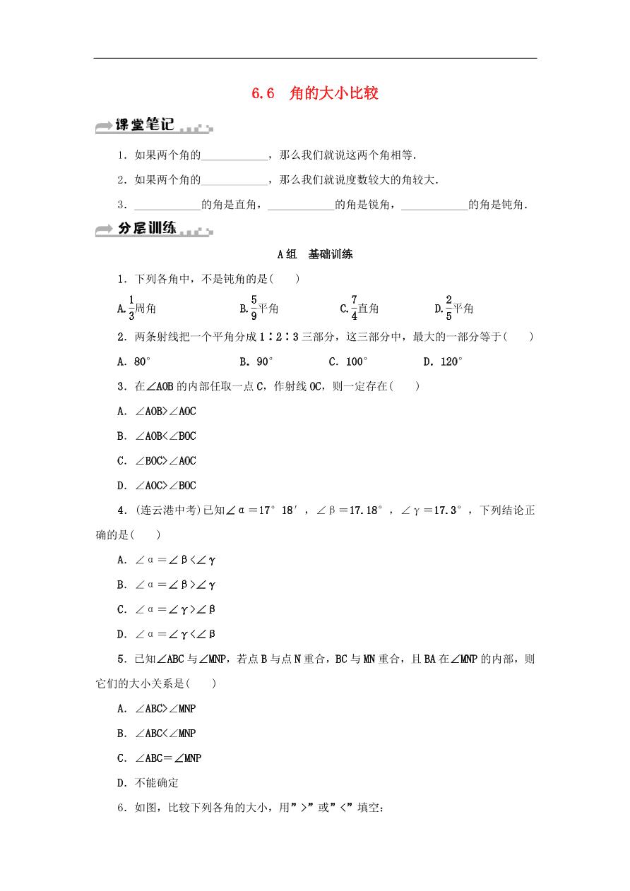 七年级数学上册第6章图形的初步知识6.6角的大小比较分层训练(含答案)
