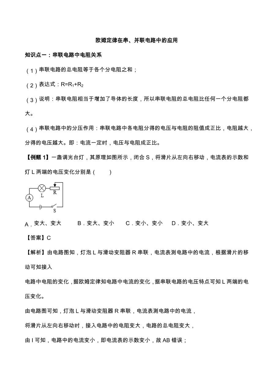 2020年人教版初三物理专题练习:欧姆定律在串、并联电路中的应用