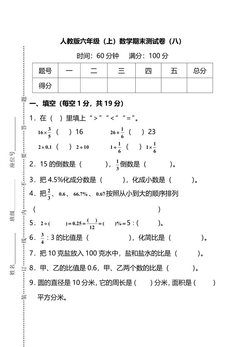 人教版六年级上册数学期末测试卷(八)PDF版及答案