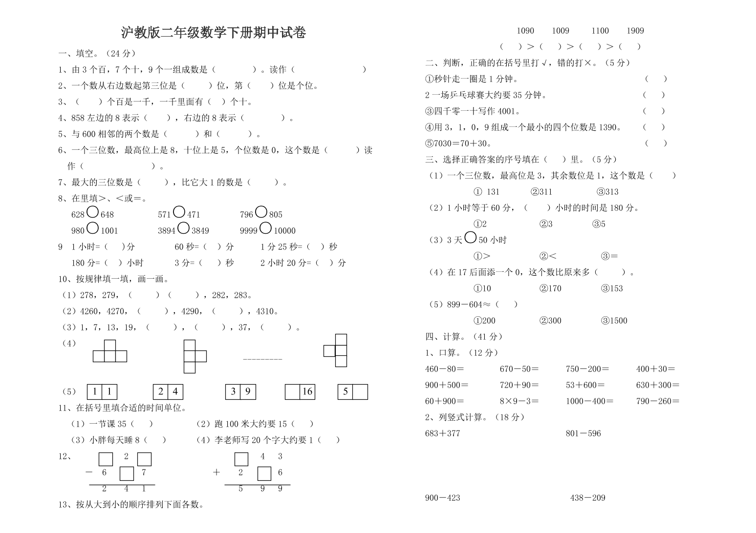 沪教版二年级数学下册期中试卷
