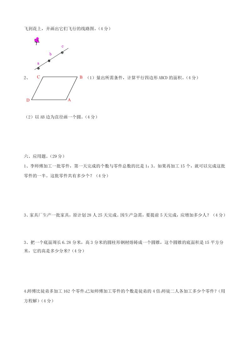 冀教版四年级数学下册期末名校真题卷(四)