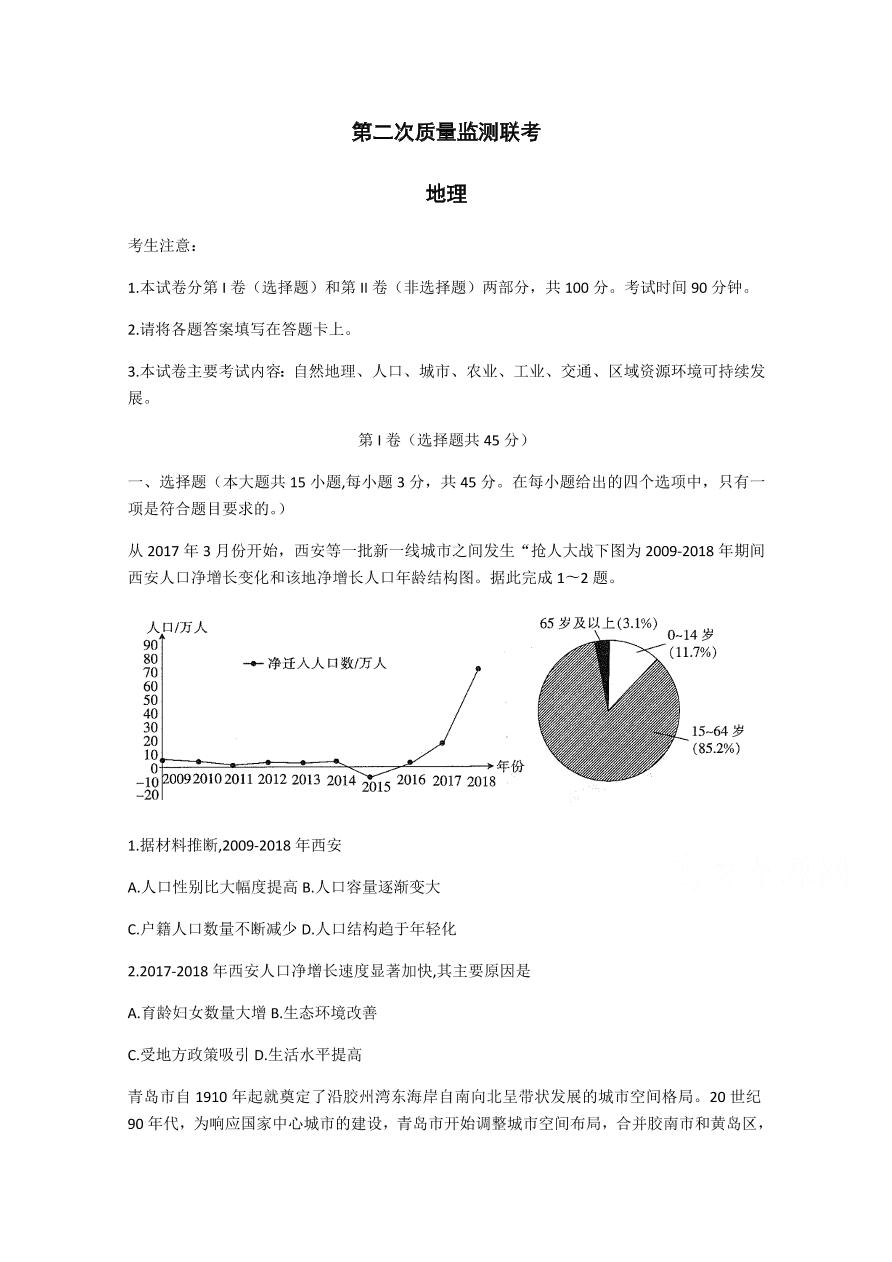 山东省百校2021届高三地理12月联考试题(附解析Word版)