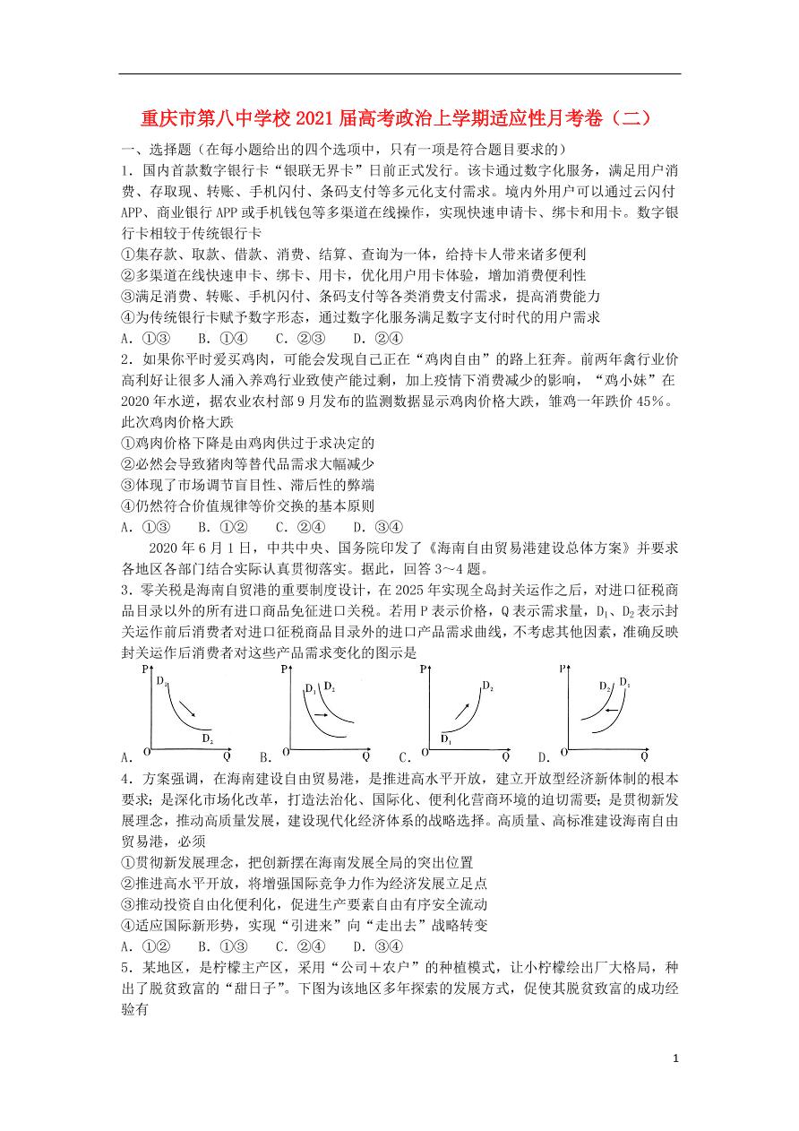 重庆市第八中学校2021届高考政治上学期适应性月考卷(二)(含答案)