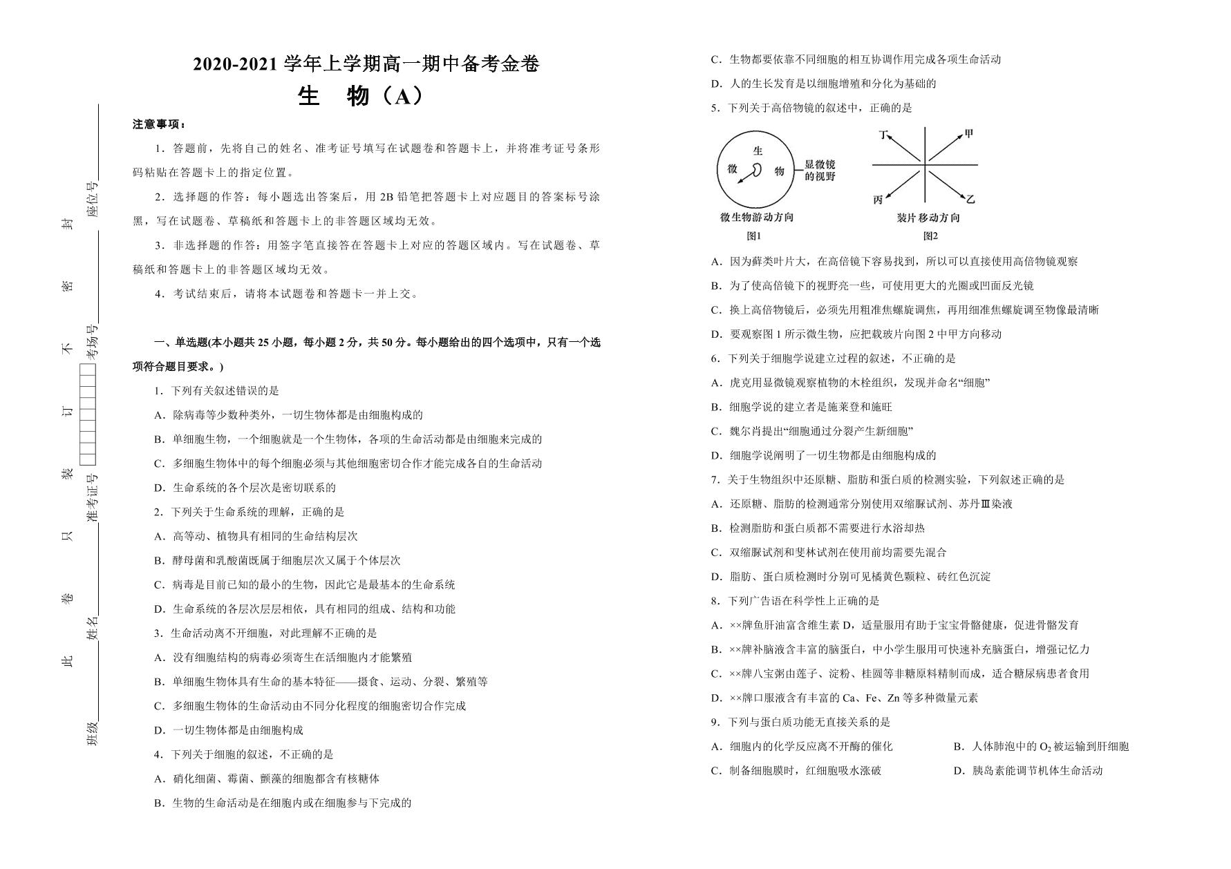 人教版2020-2021高一生物上学期期中备考卷(A卷)(Word版附答案)