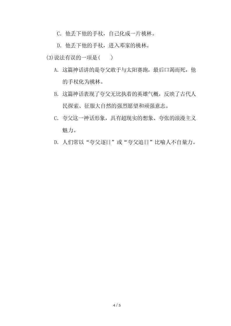 2020三年级下册语文期末专项训练:字义理解(含答案)