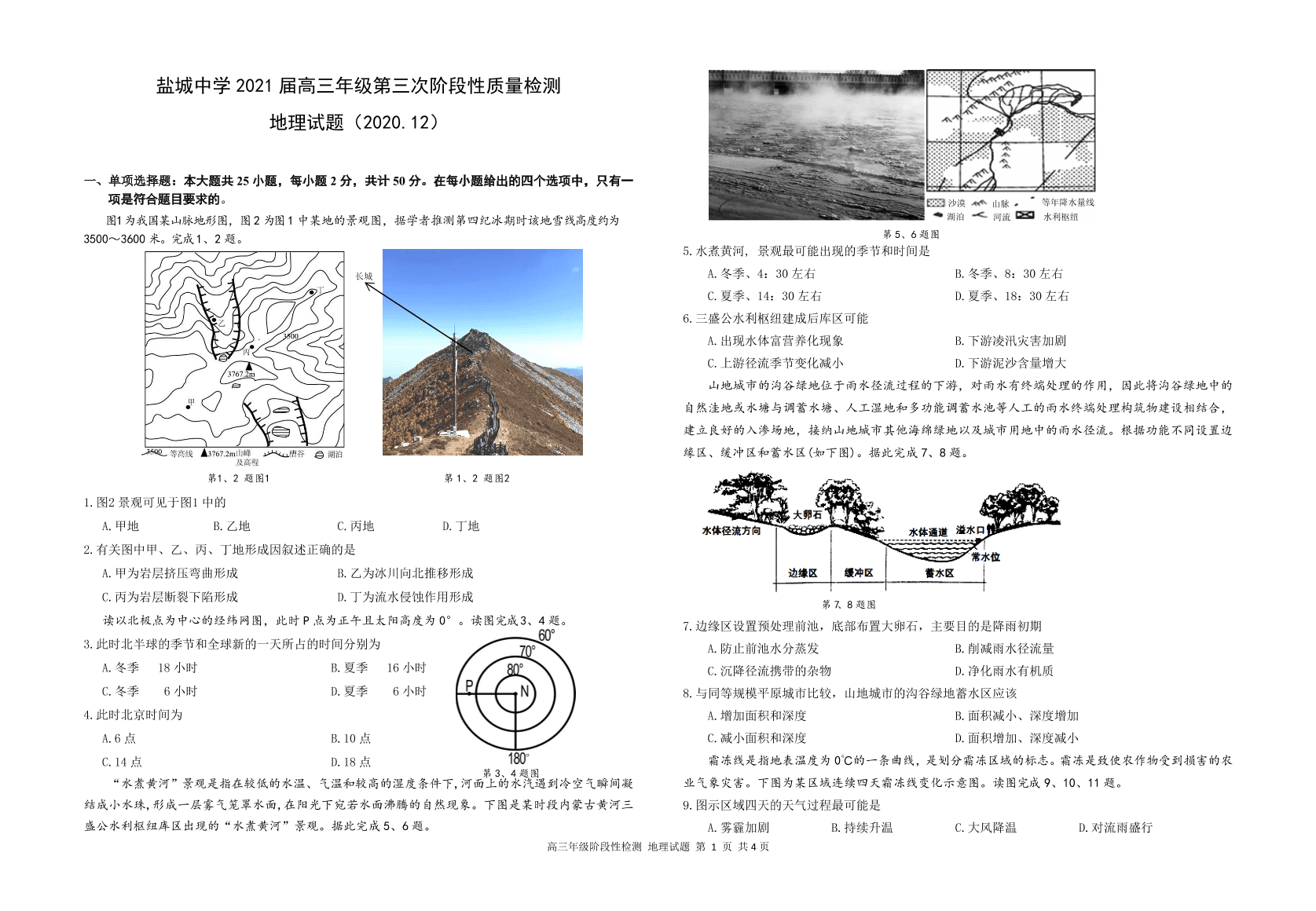 江苏省盐城中学2021届高三地理12月阶段检测试题(附答案Word版)